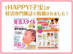 「HAPPY!子宝」が妊活専門雑誌に掲載されました!