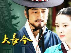 Jewel in The Palace (Dae Jang Geum) - 2003 Korean drama