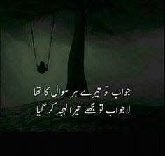 Urdu Funny Poetry, Sufi Poetry, Poetry Quotes In Urdu, Urdu Poetry Romantic, Love Poetry Urdu, Iqbal Poetry, Islamic Quotes, Inspirational Quotes In Urdu, Urdu Funny Quotes
