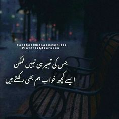 Depressing quotes and sayings provide understanding of precisely what its actually like coping with depression. Sad poetry or udas shayair . Deep Sad Quotes, Love Quotes In Urdu, Urdu Love Words, Poetry Quotes In Urdu, Love Poetry Urdu, My Poetry, Urdu Quotes, Life Quotes, Greek Quotes
