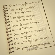 Greek Quotes, Truths, Sayings, Words, Lyrics, Horse, Quotations, Idioms, Quote