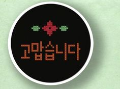 Thank you. Set of three Korean Cross Stitch PDF von andwabisabi