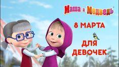 Маша и Медведь мультфильмы для детей 2018 онлайн в качестве Сборник для девочек на Wo-Game.Com