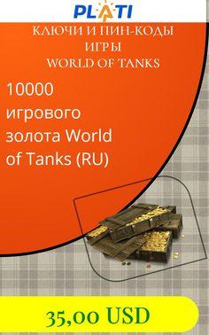 10000 игрового золота World of Tanks (RU) Ключи и пин-коды Игры World of Tanks