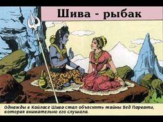 ШИВА РЫБАК