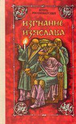 Изгнание Изяслава - Росоховатский Игорь Маркович