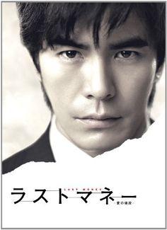 ラストマネー -愛の値段-DVD-BOX, http://www.amazon.co.jp/dp/B006WVS7GU/ref=cm_sw_r_pi_awdl_4MM9wb1NXAZY2