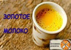 «Золотое молоко» для здоровья сосудов и нервной системы. Очень полезный напиток, возьмите на заметку!