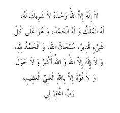 Quran Quotes Inspirational, Islamic Love Quotes, Muslim Quotes, Spiritual Quotes, Arabic Quotes, Quran Wallpaper, Islamic Quotes Wallpaper, Doa Islam, Islam Quran