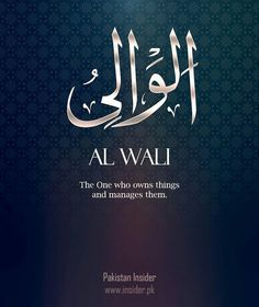 99 Names of Allah with meanings in English & Arabic. Allah has beautiful ninety nine names (Asma Ul Husna) that describe HIS attributes. Quran Quotes Love, Allah Quotes, Islamic Love Quotes, Urdu Words With Meaning, Urdu Love Words, Allah God, Allah Islam, Asma Allah, Allah Calligraphy