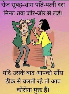 Jokes In Hindi, Coloring Books, Funny Jokes, Memes, Ganesha, Birthday Cakes, Vintage Coloring Books, Funny Jokes In Hindi, Husky Jokes