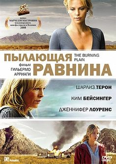 Пылающая равнина (2008) смотреть онлайн бесплатно