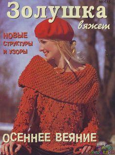 Золушка вяжет 178-2005-10 - Золушка Вяжет - Журналы по рукоделию - Страна…