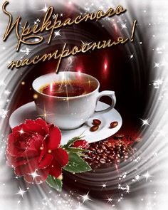 Coffee Images, Coffee Pictures, Happy Morning, Good Morning, Dream Images, Beautiful Pictures, Happy Birthday Cards, Birthday Wishes, Good Happy Quotes