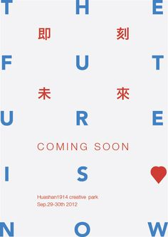 The Future is Now by Cheng Che Tsai, via Behance