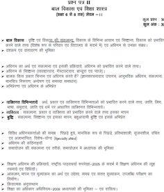 REET Level 2 Syllabus PDF 2020 in Hindi- Class to Rajasthan reet level second exam syllabus, grade teacher level 2 syllabus subject Good Morning Flowers Quotes, Teacher Vacancy, Teacher Recruitment, 2nd Grade Teacher, Mathematics, Social Studies, Pdf, Math, Sociology