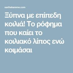 Ξύπνα με επίπεδη κοιλιά! Το ρόφημα που καίει το κοιλιακό λίπος ενώ κοιμάσαι Natural Remedies For Heartburn, Natural Teething Remedies, Natural Sleep Remedies, Herbal Remedies, Quit Drinking Alcohol, Health Insurance Cost, Juvenile Arthritis, Health Questions, Nerve Pain