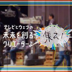 「テレビかウェブか」という議論を超え、「テレビとウェブ」で日本のクリエイティブを底上げするリクルーティング・エージェンシー、株式会社ウエストがおくるWEB業界とテレビ業界に特化したリクルーティングサイト。