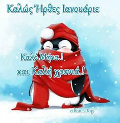 Merry Christmas Gif, Christmas Blessings, Happy New Year, Smurfs, Good Morning, Cross Stitch, Activities, Cute, Cards
