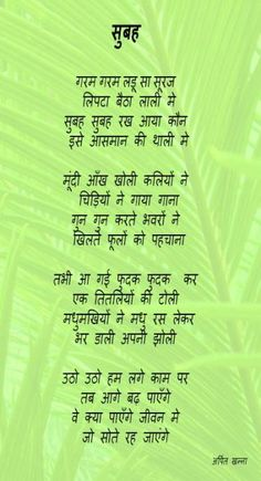 There are many small poems in Hindi which kids whose mother tongue is Hindi find interesting to learn and recite. Some of these small hindi poems. Hindi Poems For Kids, Love Poems In Hindi, Poetry Hindi, Hindi Words, Kids Poems, Hindi Rhymes For Kids, Preschool Poems, Moral Stories In Hindi, Moral Stories For Kids