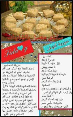 Tunisian Food, Arabic Sweets, Mousse, Delicious Desserts, Biscuits, Food And Drink, Cooking Recipes, Chips, Cookies