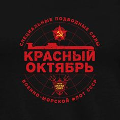 "Red October (text in russian). Inspired by the 1984 movie ""The Hunt for Red October"" #tshirts #subs"