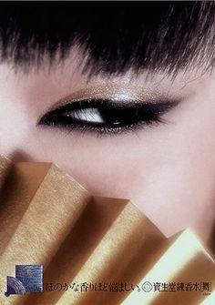 資生堂「舞」 Sayoko Yamaguchi