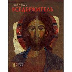 Том 10. Господь Вседержитель catalogya.ru