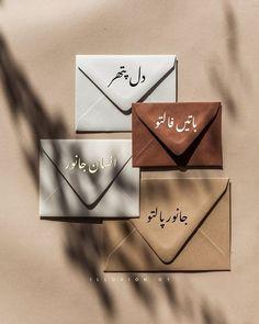 Poetry Quotes In Urdu, Love Poetry Urdu, Urdu Quotes, Sufi Poetry, Quotations, Qoutes, Quotes And Notes, All Quotes, Wisdom Quotes