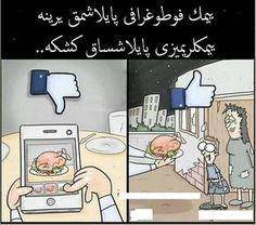 Yemek fotoğrafı paylaşmak yerine  Yemeklerimizi paylaşsak keşke..