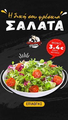 Σου προτείνουμε να δοκιμάσεις μία από τις 🥗φρέσκες σαλάτες μας για να συνδυάσεις ποιοτικά υλικά και γεύση σε ένα ελαφρύ πιάτο Θα απολαύσεις όλες μας τις σαλάτες σε μικρό ή μεγάλο μέγεθος από 3,4€! www.mammaspizza.gr #serres #salads #mammaspizza Pizza, Food, Essen, Meals, Yemek, Eten
