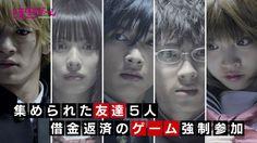 Tráilers con los temas musicales del live-action de Tomodachi Game