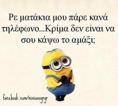 Funny Greek, Greek Quotes, Minions, Find Image, Funny Quotes, Memes, Humor, Funny Phrases, The Minions