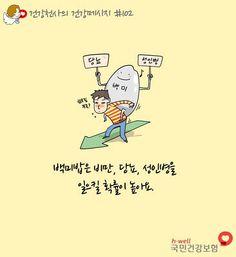 """<건강천사의 건강메시지 #102>   """"한국인은 밥심""""  한국인은 밥심으로 산다! 하지만 흔히 먹는 백미밥은 섬유질이 부족해 살이 찌기 쉽고, 당뇨나 성인병에 걸릴 확률을 높여준답니다. 오늘 부터 백미밥을 조금씩 줄이고, 통곡류를 섞은 밥으로 바꿔보는 건 어떨까요?통곡류 식사법☞☞ http://blog.daum.net/nhicblog/1695"""