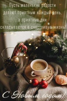 Merry Christmas Gif, Christmas Ornament Crafts, Christmas And New Year, Christmas Themes, Happy New Year Wishes, Happy New Year 2020, Happy Day, Winter Time, Winter Holidays