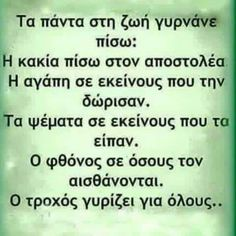 The Words, Truth And Lies, Live Laugh Love, Greek Quotes, Holidays And Events, Quotations, Psychology, Inspirational Quotes, Messages
