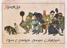 antireligiozny-plakat. Д.Моор. Советский антирелигиозный плакат 1918-1925