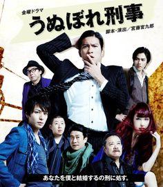 Unubore Deka- Japanese Drama