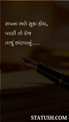 Gujarati Quotes - Even if the dreams are dry True Feelings Quotes, Good Thoughts Quotes, She Quotes, Best Quotes, Miss You Funny, Diwali Quotes, Whatsapp Status Quotes, Gulzar Quotes, Gujarati Quotes