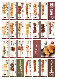 八剣伝 串焼1 Japanese Restaurant Design, Restaurant Menu Design, Drink Menu Design, Food Design, Sushi Menu, Japanese Menu, Menu Layout, Food Promotion, Menu Flyer