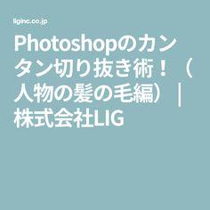 Photoshopのカンタン切り抜き術!(人物の髪の毛編) | 株式会社LIG