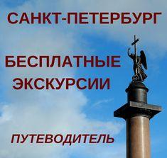 Санкт-Петербург: где можно найти бесплатные экскурсии и хорошо провести отпуск #отпуск #путешествия #travel I Want To Travel, Cn Tower, Things I Want, Travel Tips, Places To Go, Island, Travel, Block Island, Travel Advice