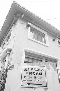 Kingdom Hall of Jehovah Witnesses in Taipei, Taiwan