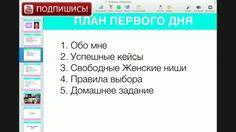 Создать бизнес. Женский Бизнес Марафон, Изабелла Ритц. Создание бизнеса 1.mp4 - Download at 4shared