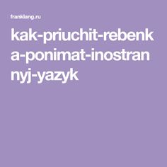 kak-priuchit-rebenka-ponimat-inostrannyj-yazyk