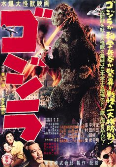 Gojira (1954) Original Japanese Version (Ishiro Honda). Japanese Poster.