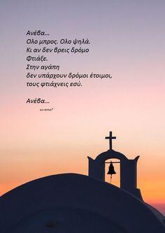 Μενέλαος Λουντέμης Philosophy Quotes, Greek Quotes, Gypsy Soul, I Love You, Greece, Motivation, Poster, Life, Greece Country
