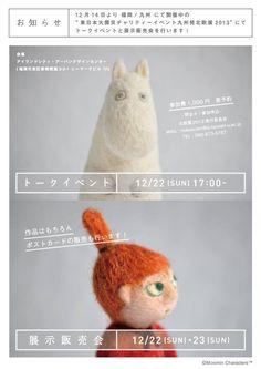 羊毛フェルトのムーミン展 ムーミン谷の冬