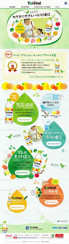 Toreta!【飲料・お酒関連】のLPデザイン。WEBデザイナーさん必見!ランディングページのデザイン参考に(ナチュラル系) Food Web Design, Best Web Design, Page Design, Kids Web, Art Web, Graph Design, Magazine Layout Design, Japan Design, Website Themes