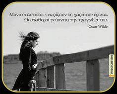 Feeling Loved Quotes, Reality Of Life, Love Others, This Is Love, Oscar Wilde, Its A Wonderful Life, Me Quotes, Feelings, Words
